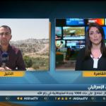 فيديو  تفاصيل مصادقة الاحتلال على بناء 1000 وحدة استيطانية في رام الله