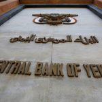 المركزي اليمني يرفع أسعار الفائدة على شهادات الإيداع إلى 27%