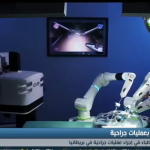 فيديو| تروبوت يساعد الأطباء في إجراء عمليات جراحية في بريطانيا