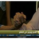 فيديو| «80 سنة زواج».. أقدم زوجين في العالم