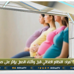 فيديو| 10 نصائح غذائية للمرأة الحامل