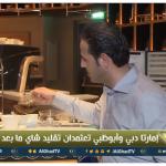 فيديو  شاي ما بعد الظهيرة.. تقليد أوروبي بمذاق إماراتي