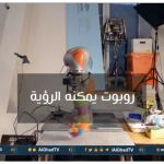 فيديو| معهد أمريكي يطور روبوتا قادرا على رؤية الأشياء وفهمها