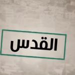 برنامج القدس| الخان الأحمر.. القضاء الإسرائيلي فى خدمة الاستيطان |حلقة 2018.9.13