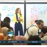 فيديو  الملكة رانيا تطلق منصة «إدراك» الإلكترونية للتعليم المدرسي