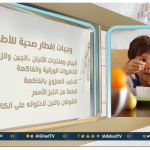 فيديو| قبل بداية العام الدراسي الجديد.. نصائح لإفطار صحي للأطفال