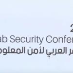 فيديو | انطلاق الدورة الثانية من مؤتمر الأمن السيبراني العربي