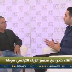 فيديو| لقاء خاص مع مصمم الأزياء التونسي سوشا