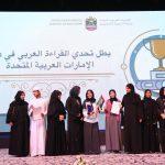 محمد بن راشد: فخور بأكثر من 350 ألف طالب شاركوا في «تحدي القراءة العربي»