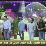 فيديو  انطلاق مهرجان «صانع التغيير» في لبنان