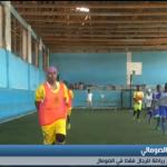 فيديو| فتاة صومالية تتحدى التقاليد وتنجح في إنشاء فريق لكرة القدم للنساء