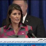 هيلي: علينا العمل معا لمواجهة التهديدات الإيرانية