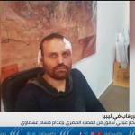فيديو| اعتقال الإرهابي المصري هشام عشماوي في ليبيا