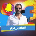 فيديو| مؤثرون يكشف جوانب جديدة في حياة عادل كرم