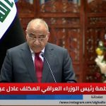 البرلمان العراقي يصوّت على تشكيلة وبرنامج حكومة عبد المهدي