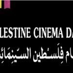انطلاق فعاليات «أيام فلسطين السينمائية» بمشاركة دولية وعربية