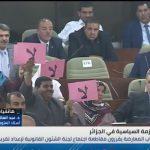 فيديو| أكاديمي: أزمة المجلس الشعبي الوطني الجزائري قد تتصاعد في الأيام المقبلة