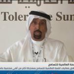 فيديو| الشيباني: الإمارات رائدة في ترسيخ قيم التسامح