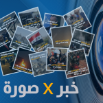 أحداث ومشاهد عالمية وعربية