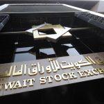 هيئة السوق الكويتية توافق لبيت التمويل على ترخيص وكيل اكتتاب
