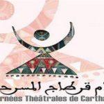39 دولة تشارك في مهرجان أيام قرطاج المسرحية وفلسطين ضيف شرف