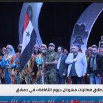 فيديو| كاميرا الغد ترصد انطلاق فعاليات مهرجان يوم الثقافة في دمشق