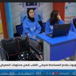فيديو| معرض الروبوتات في الأردن يقدم مشروعات في خدمة الإنسانية