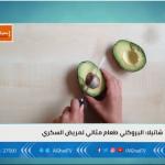 فيديو| خبيرة تغذية تنصح بتناول هذه الأطعمة لمريض السكر