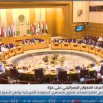 فيديو| الجامعة العربية تطالب بتقديم مرتكبي جرائم إسرائيل في غزة إلى العدالة الدولية