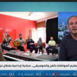 فيديو| مبادرة لتعليم المواطنة بالفن والموسيقى في غزة