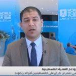فيديو  هذا ما قاله الرئيس المصري عن المصالحة الفلسطينية وصفقة القرن؟
