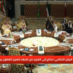 البيان الختامي للقمة الخليجية يؤكد على مواجهة التطرف والتصدي للإرهاب
