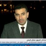 فيديو| المتمردون الحوثيون ينفون نيّتهم فتح مطار صنعاء للرحلات الداخلية