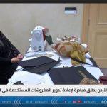 فيديو| مبادرة مميزة لتدوير المفروشات المستخدمة في الفنادق بالأردن
