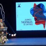 تونس تطلق الدورة 20 من أيام قرطاج المسرحية