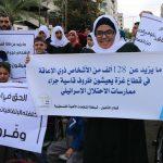 ذوو الإعاقة يتظاهرون للمطالبة بحقوقهم في غزة