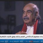 حوار خاص مع الشاعر قاسم حداد فى برنامج يوم جديد