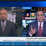 مراسل الغد: واشنطن تسعى لتأسيس كيان يواجه الأطماع الإيرانية
