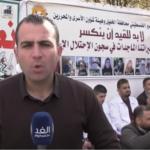 فيديو| اعتصام أمام الصليب الأحمر احتجاجا على وقف تمويل معالجة الأسرى الفلسطينيين