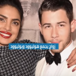 فيديو| زفاف بريانكا شوبرا ونيك جوناس.. زواج يجمع هوليوود وبوليوود