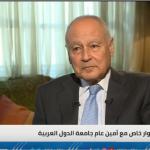 فيديو| أبو الغيط: إلغاء الجامعة العربية يعني محو العرب من التاريخ