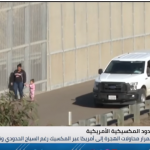 فيديو| جدل حول مشهد أم وابنتها تحاولان عبور الحدود داخل أمريكا