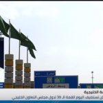 محلل سياسي: دول مجلس التعاون الخليجي متوحدة