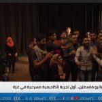 فيديو| تياترو فلسطين.. تجربة مسرحية في غزة لخدمة قضايا المجتمع