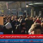 فيديو| تصاعد التطورات في فرنسا بانضمام الطلاب للاحتجاجات