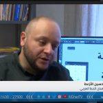 فنان أردني يضيف بصمته في الخط العربي عبر التطبيقات الحديثة