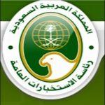 السعودية تستحدث إدارات جديدة لتحسين عمليات المخابرات