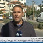 مراسلنا: وقفة احتجاجية أمام السفارة البرازيلية في رام الله رفضا لانحيازها إلى إسرائيل