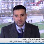 مشاورات السويد.. الحكومة اليمنية تشدد على تسليم الحديدة