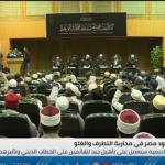 الأزهر الشريف يفتتح أكاديمية تدريب الأئمة في مصر